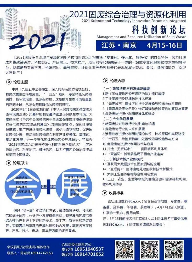 巨鋒(feng)在南京4.14-4.15舉行《垃(la)圾(ji)及固廢(fei)資(zi)源(yuan)化利用新工(gong)藝技術與裝備》演講翅膀可,干貨新技術级学院,歡迎各位參加!